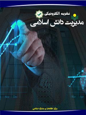 نشریه مدیریت دانش اسلامی